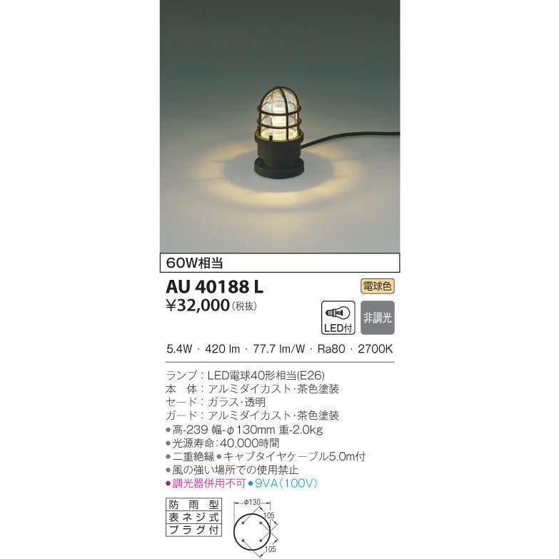 コイズミ照明器具 AU40188L 屋外灯 ガーデンライト 自動点灯無し LED