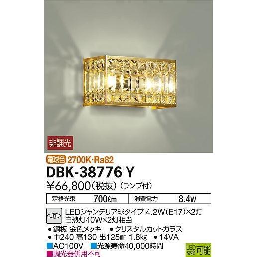 大光電機照明器具 DBK-38776Y ブラケット 一般形 LED≪即日発送対応可能 LED≪即日発送対応可能 LED≪即日発送対応可能 在庫確認必要≫ 0e1