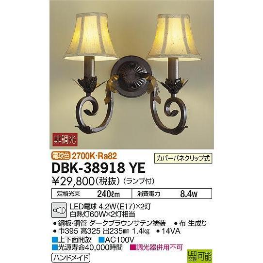 大光電機照明器具 DBK-38918YE ブラケット 一般形 一般形 LED≪即日発送対応可能 在庫確認必要≫