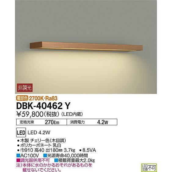 大光電機照明器具 DBK-40462Y ブラケット 一般形 LED≪即日発送対応可能 在庫確認必要≫