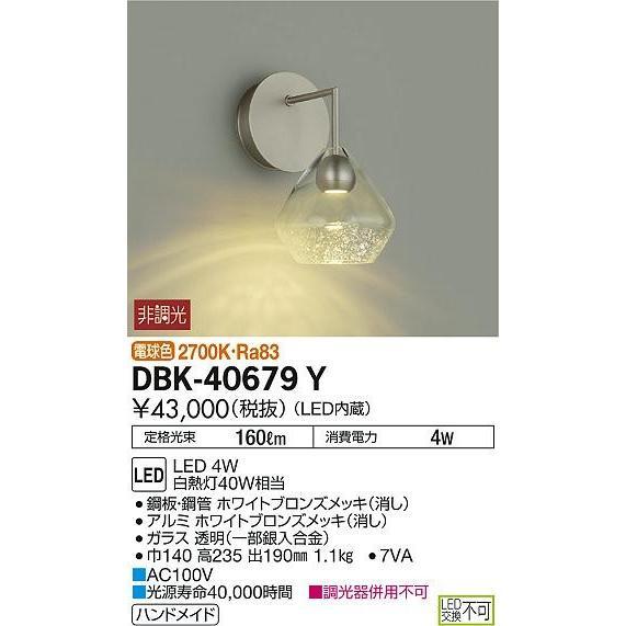 大光電機照明器具 DBK-40679Y ブラケット 一般形 一般形 LED≪即日発送対応可能 在庫確認必要≫