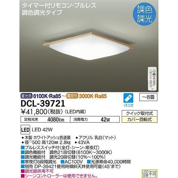 大光電機照明器具 DCL-39721 シーリングライト リモコン付 LED≪即日発送対応可能 在庫確認必要≫