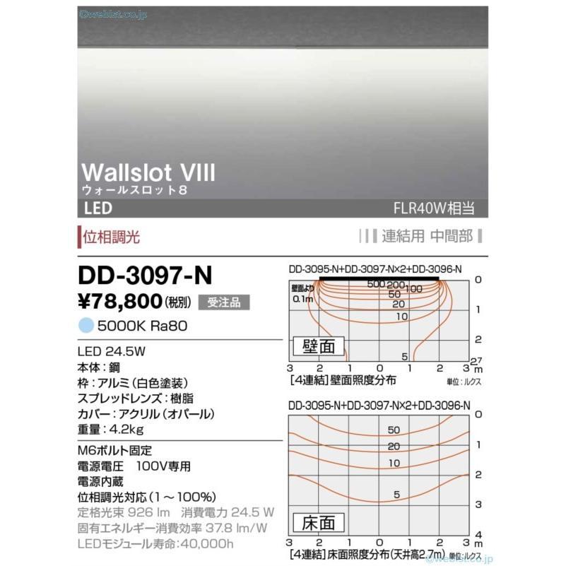 受注生産品 受注生産品 山田照明器具 DD-3097-N ベースライト 建築化照明器具 LED