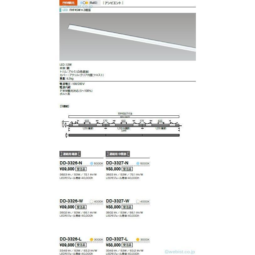 受注生産品 山田照明器具 DD-3326-L ベースライト 一般形 LED