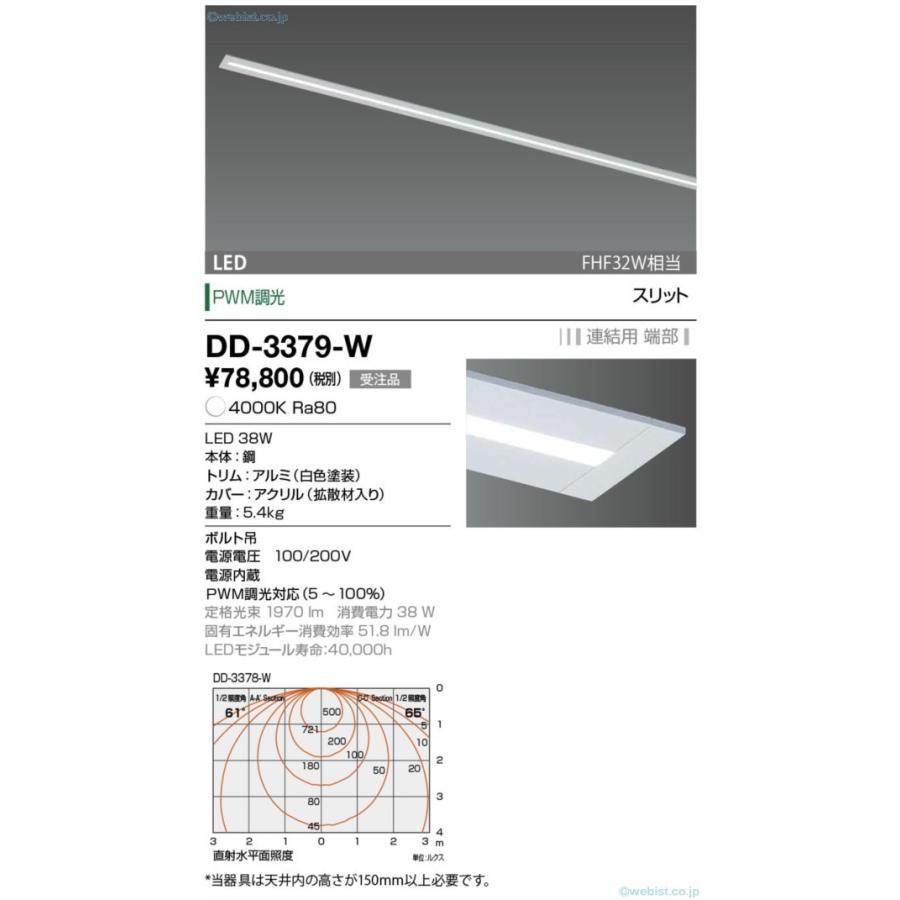 受注生産品 山田照明器具 山田照明器具 DD-3379-W ベースライト 一般形 LED