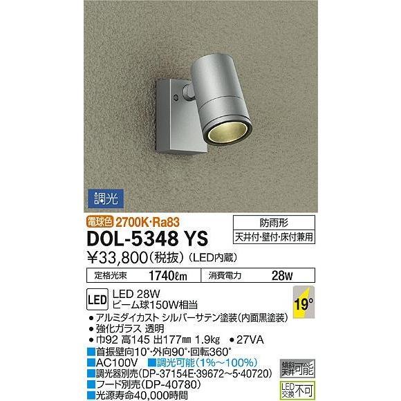 大光電機照明器具 DOL-5348YS 屋外灯 スポットライト LED≪即日発送対応可能 在庫確認必要≫