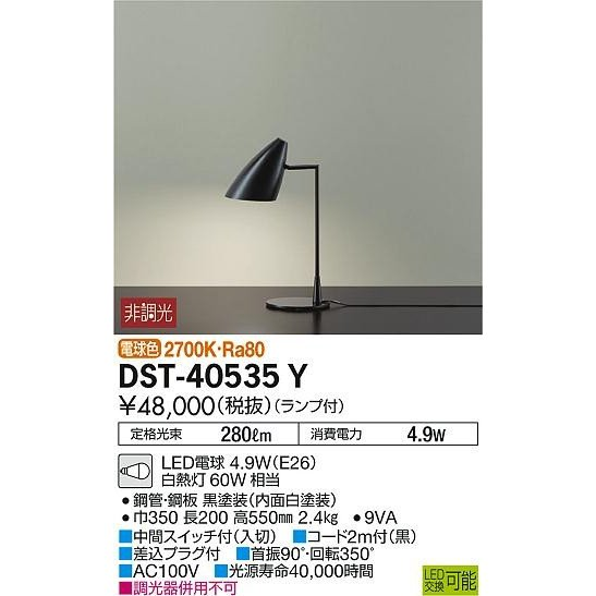 大光電機照明器具 DST-40535Y スタンド LED≪即日発送対応可能 在庫確認必要≫