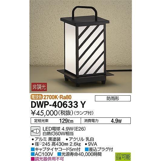 大光電機照明器具 DWP-40633Y 屋外灯 ガーデンライト LED≪即日発送対応可能 在庫確認必要≫