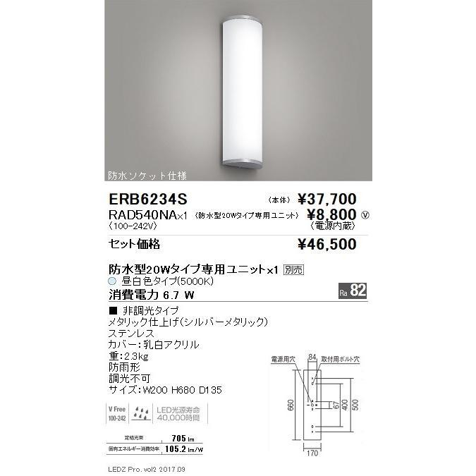 遠藤照明 ERB6234S+RAD-540NA (ERB6234S+RAD-540NA) 屋外灯 その他屋外灯 LED