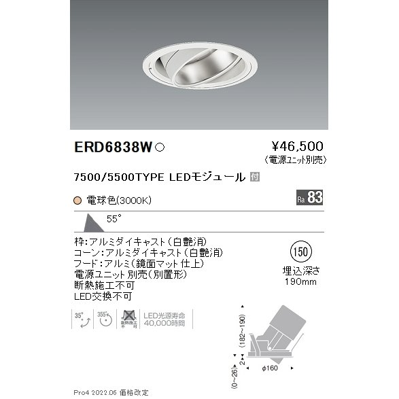 遠藤照明 ERD6838W ダウンライト ユニバーサル 電源ユニット別売 LED