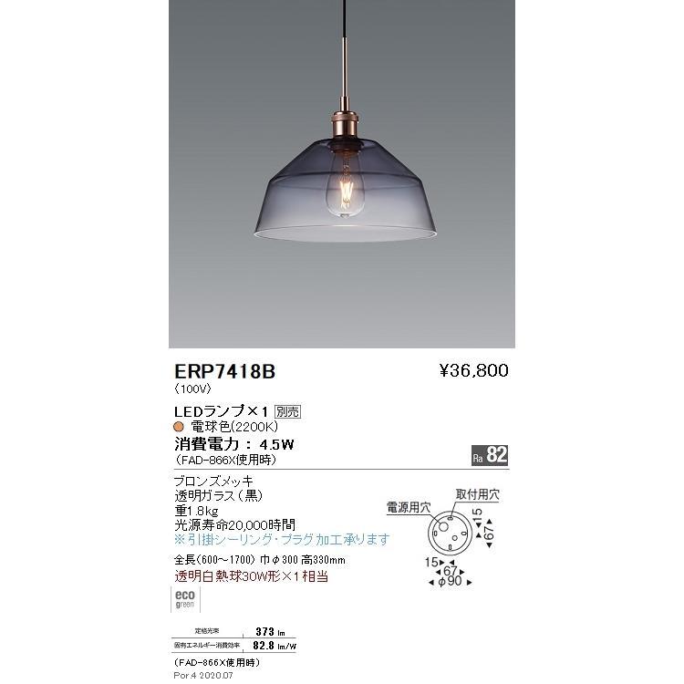 遠藤照明 ERP7418B ペンダント ランプ別売 ランプ別売 ランプ別売 LED e89