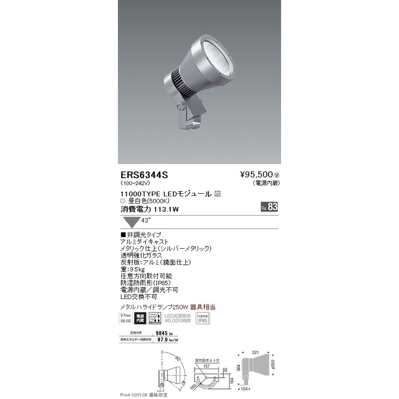 遠藤照明 ERS6344S 屋外灯 スポットライト LED