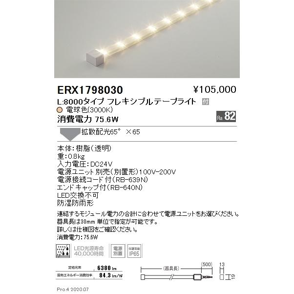 遠藤照明 ERX1798030 ベースライト 間接照明・建築化照明 電源ユニット別売 LED