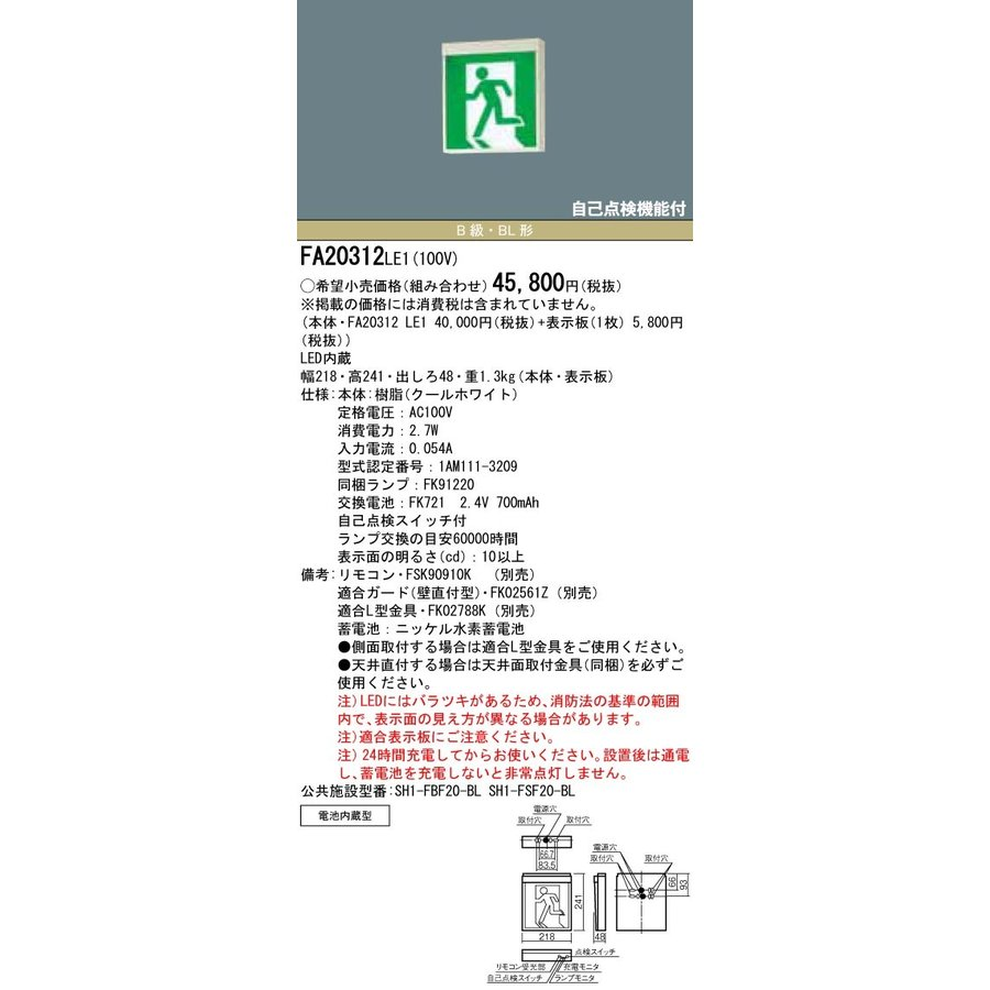 N区分 パナソニック施設照明器具 FA20312LE1 ベースライト 誘導灯 リモコン別売 表示板別売 LED|koshinaka