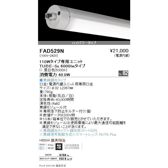 宅配便不可 遠藤照明 FAD-529N-10K (FAD-529N×10本) ランプ類 LED直管形 LED