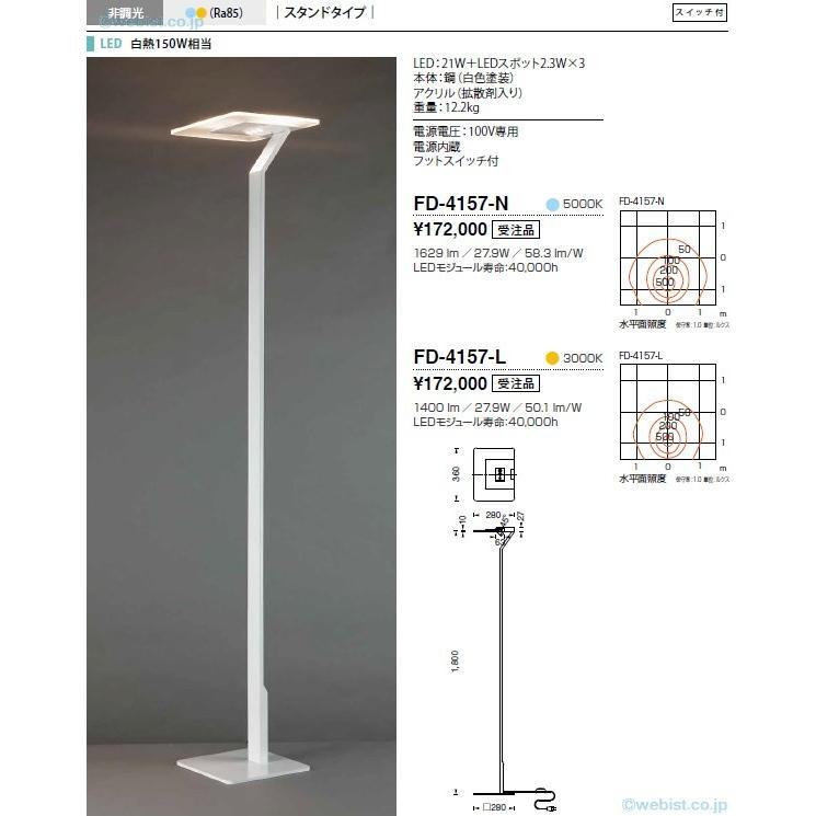 受注生産品 山田照明器具 FD-4157-N スタンド LED
