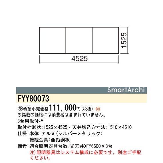 受注生産品 H区分 パナソニック施設照明器具 FYY80073 ベースライト オプション 取付枠