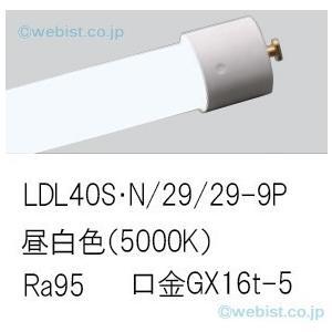 N区分 パナソニック照明器具 LDL40SN/29/29-9P (LDL40S・N/29/29-9P) ランプ類 LED直管形 LED