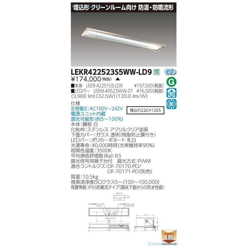 東芝施設照明器具 LEKR422523S5WW-LD9 (LEER-42251S5-LD9+LEEM-40523WW-01) LED