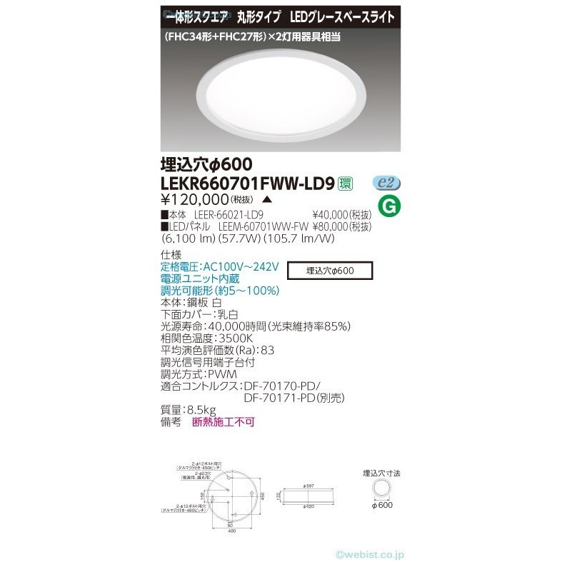 東芝施設照明器具 LEKR660701FWW-LD9 (LEER-66021-LD9+LEEM-60701WW-FW) LED