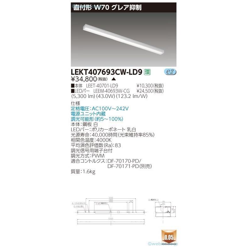 東芝施設照明器具 LEKT407693CW-LD9 (LEET-40701-LD9+LEEM-40693W-CG) LED LED LED b5a
