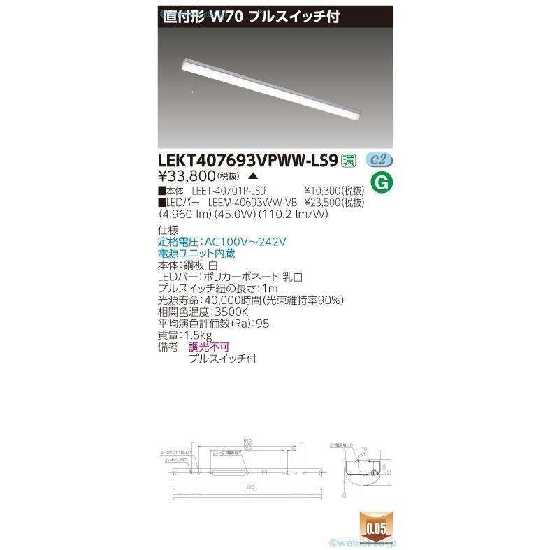 東芝施設照明器具 LEKT407693VPWW-LS9 (LEET-40701P-LS9+LEEM-40693WW-VB) LED LED LED 361
