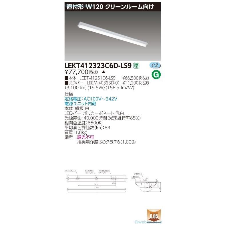 東芝施設照明器具 LEKT412323C6D-LS9 (LEET-41251C6-LS9+LEEM-40323D-01) LED