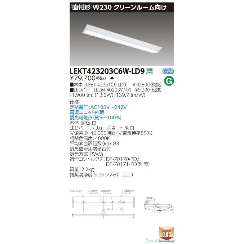 東芝施設照明器具 LEKT423203C6W-LD9 (LEET-42351C6-LD9+LEEM-40203W-01) LED