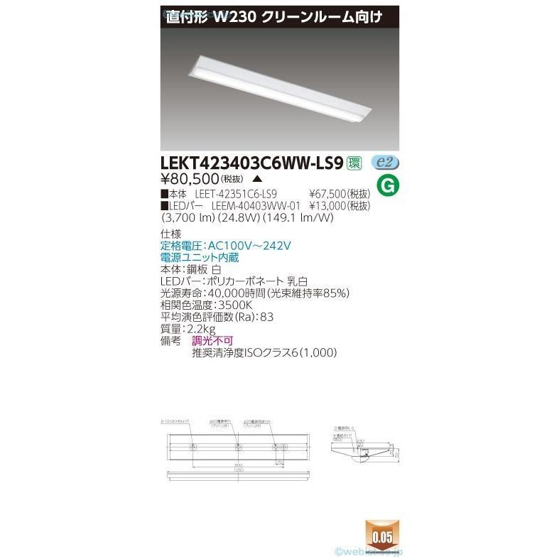 東芝施設照明器具 LEKT423403C6WW-LS9 (LEET-42351C6-LS9+LEEM-40403WW-01) LED