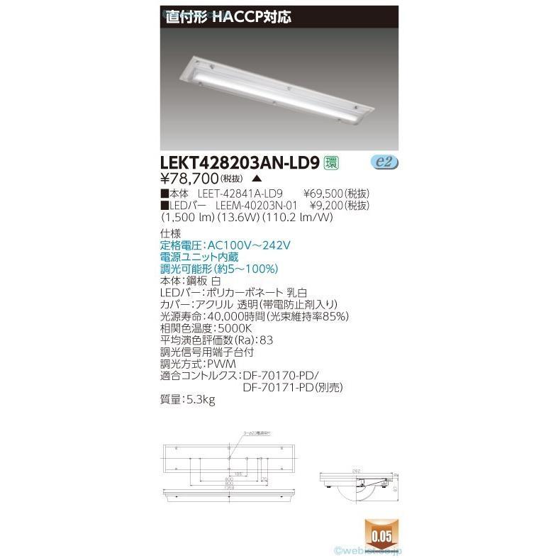 東芝施設照明器具 LEKT428203AN-LD9 (LEET-42841A-LD9+LEEM-40203N-01) LED