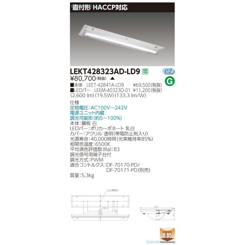 東芝施設照明器具 LEKT428323AD-LD9 (LEET-42841A-LD9+LEEM-40323D-01) LED
