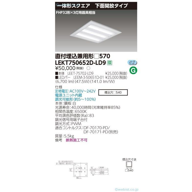 東芝施設照明器具 LEKT750652D-LD9 (LEET-75702-LD9+LEEM-3-50651D-01) LED
