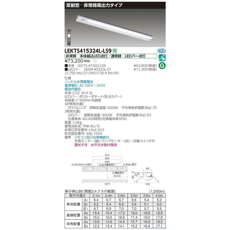 東芝施設照明器具 LEKTS415324L-LS9 (LEETS-41502-LS9+LEEM-40323L-01) リモコン別売 リモコン別売 リモコン別売 LED d6e