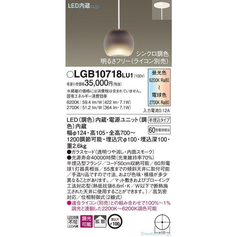 T区分 パナソニック照明器具 LGB10718LU1 ペンダント ペンダント ペンダント LED 258