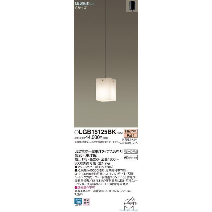 T区分 パナソニック照明器具 LGB15125BK ペンダント LED