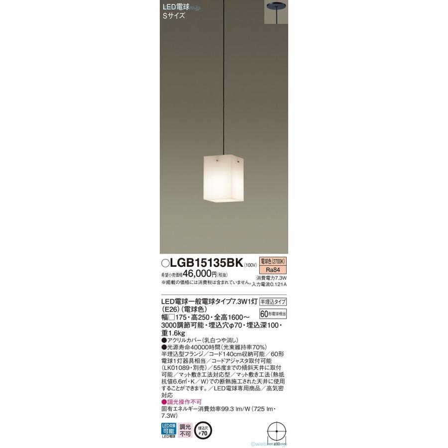 T区分 パナソニック照明器具 LGB15135BK ペンダント LED