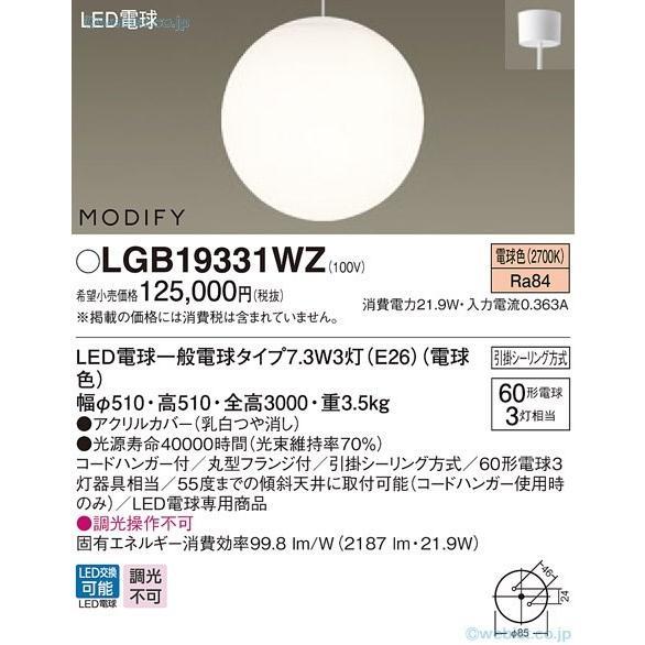 T区分 パナソニック照明器具 LGB19331WZ ペンダント LED