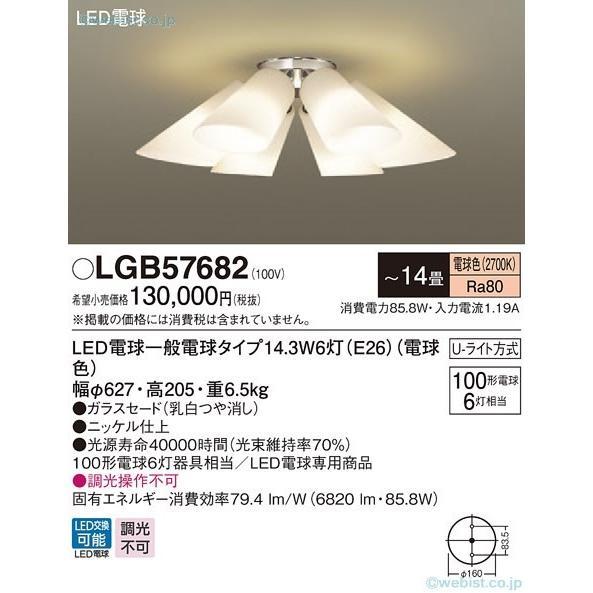 T区分 パナソニック照明器具 LGB57682 シャンデリア LED