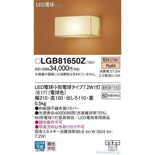 T区分 パナソニック照明器具 パナソニック照明器具 LGB81650Z ブラケット 一般形 LED