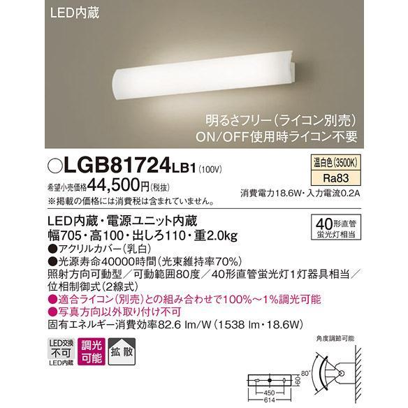 T区分 パナソニック照明器具 LGB81724LB1 ブラケット 一般形 LED LED