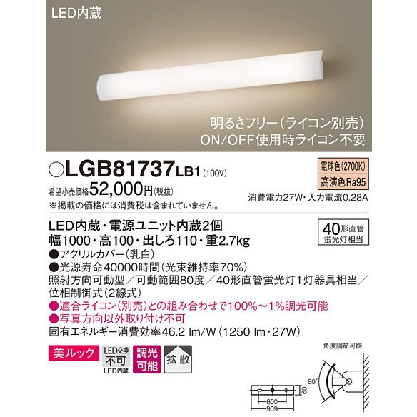 T区分 T区分 パナソニック照明器具 LGB81737LB1 ブラケット 一般形 LED