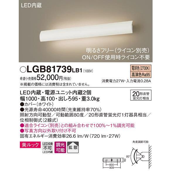 T区分 パナソニック照明器具 LGB81739LB1 ブラケット ブラケット 一般形 LED