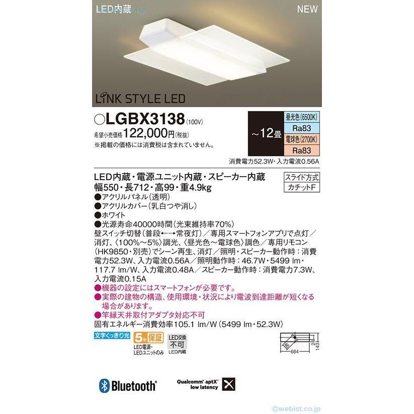 N区分 パナソニック照明器具 LGBX3138 シーリングライト リモコン別売 LED