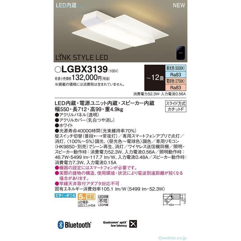 N区分 パナソニック照明器具 LGBX3139 シーリングライト リモコン別売 LED