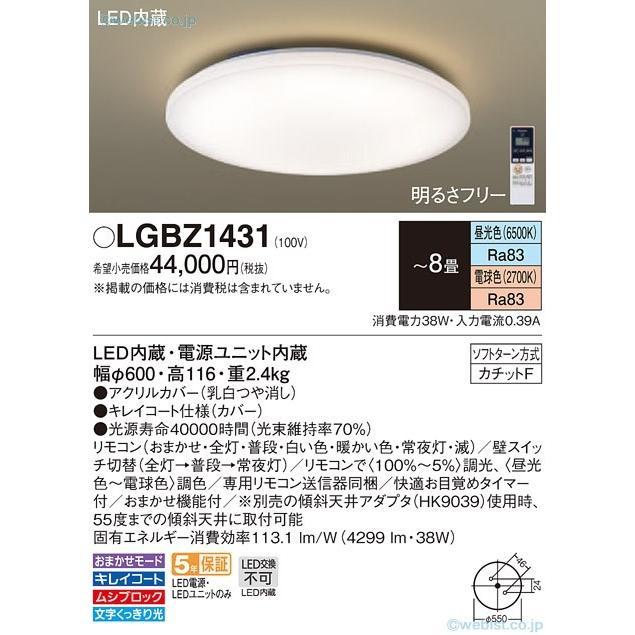 T区分 パナソニック照明器具 LGBZ1431 シーリングライト リモコン付 LED