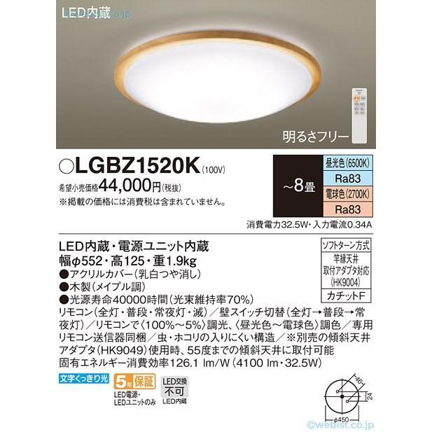 N区分 パナソニック照明器具 LGBZ1520K シーリングライト リモコン付 LED