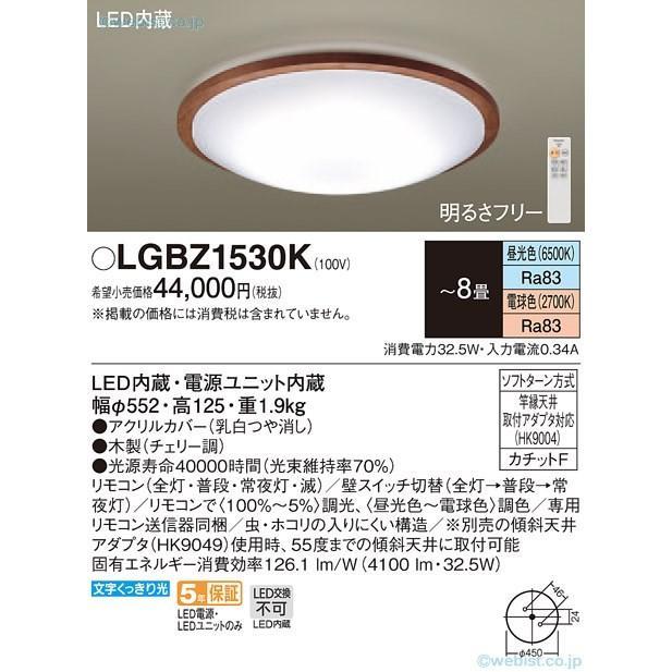 N区分 パナソニック照明器具 LGBZ1530K シーリングライト リモコン付 LED