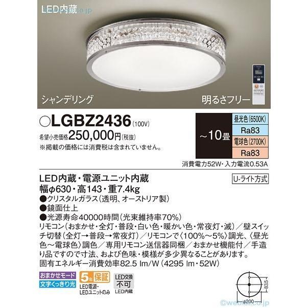 宅配便不可 N区分 パナソニック照明器具 LGBZ2436 シーリングライト リモコン付 LED