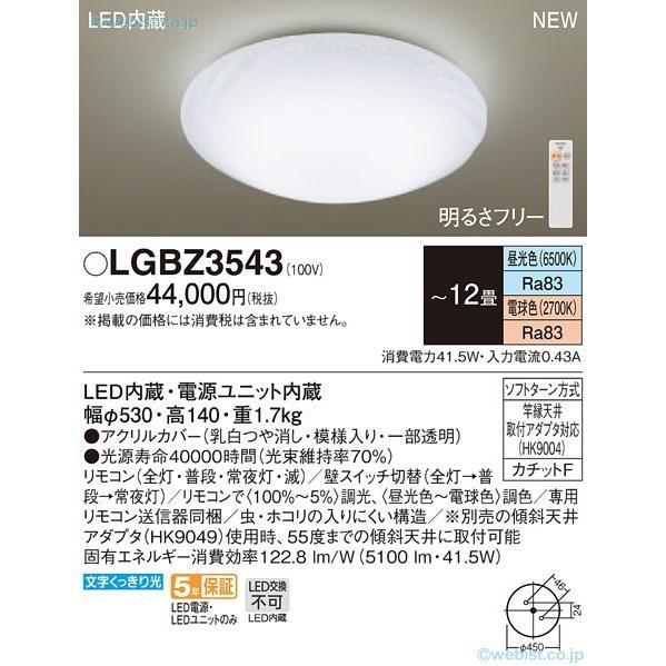 T区分 パナソニック照明器具 LGBZ3543 シーリングライト リモコン付 LED