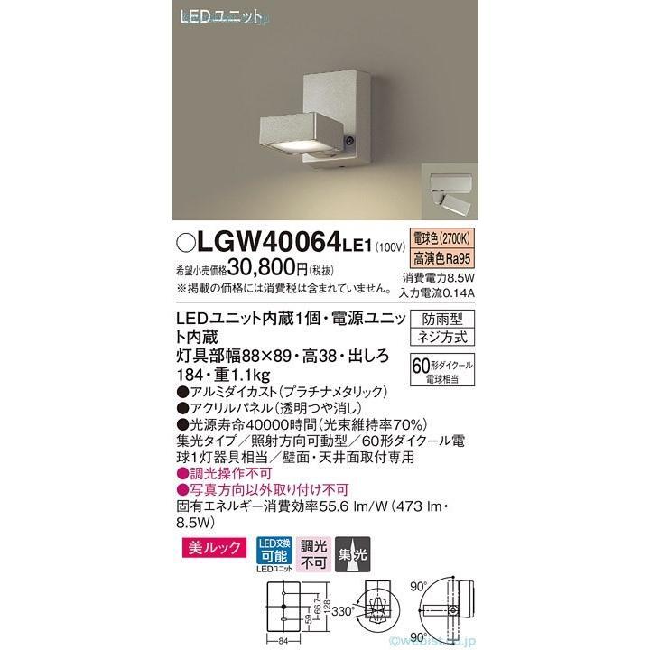 T区分 パナソニック照明器具 LGW40064LE1 屋外灯 スポットライト LED